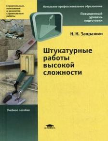 Учебник штукатурные работы